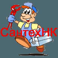 СантехНК - Ремонт, замена сантехники. Вызвать сантехника Шепетовка